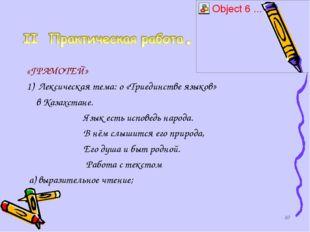 * «ГРАМОТЕЙ» Лексическая тема: о «Триединстве языков» в Казахстане. Язык есть