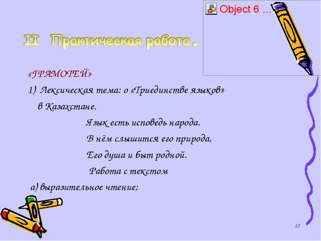 * «ГРАМОТЕЙ» Лексическая тема: о «Триединстве языков» в Казахстане. Язык есть...