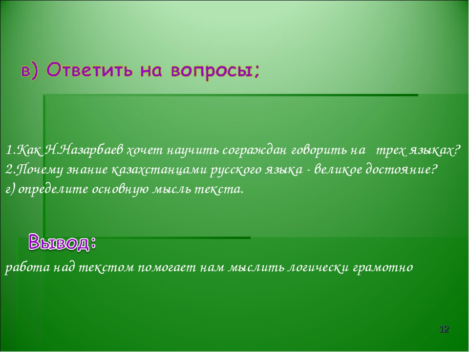 * 1.Как Н.Назарбаев хочет научить сограждан говорить на трех языках? 2.Почему...