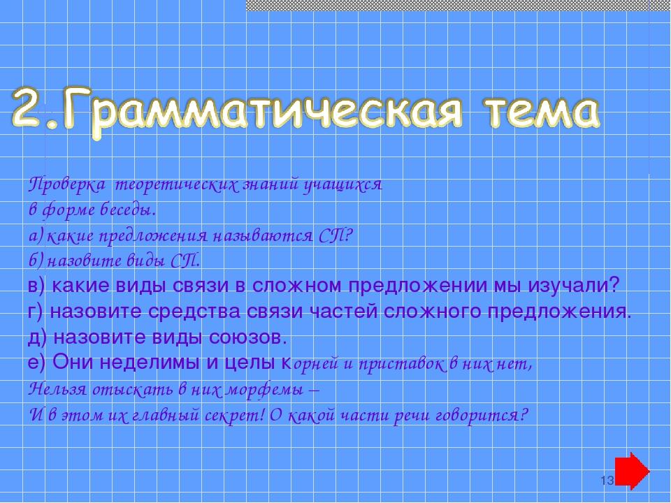* Проверка теоретических знаний учащихся в форме беседы. а) какие предложения...