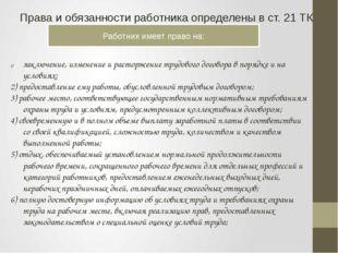 Права и обязанности работника определены в ст. 21 ТК РФ Работник имеет право