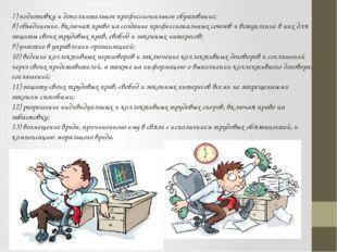 7) подготовку и дополнительное профессиональное образование; 8) объединение,