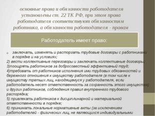 основные права и обязанности работодателя установлены ст. 22 ТК РФ, при этом