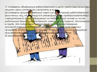 7) создавать объединения работодателей в целях представительства и защиты сво