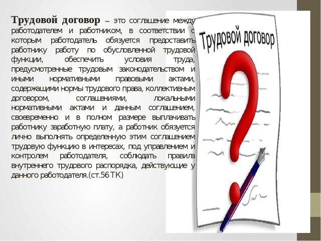 Трудовой договор – это соглашение между работодателем и работником, в соответ...