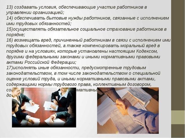 13) создавать условия, обеспечивающие участие работников в управлении организ...