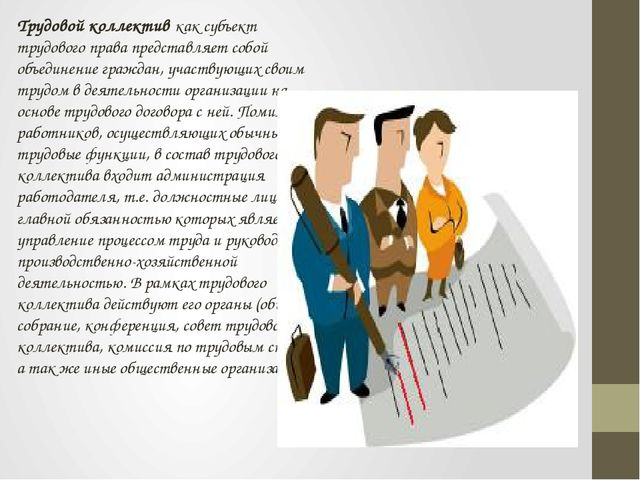 Трудовой коллектив как субъект трудового права представляет собой объединение...