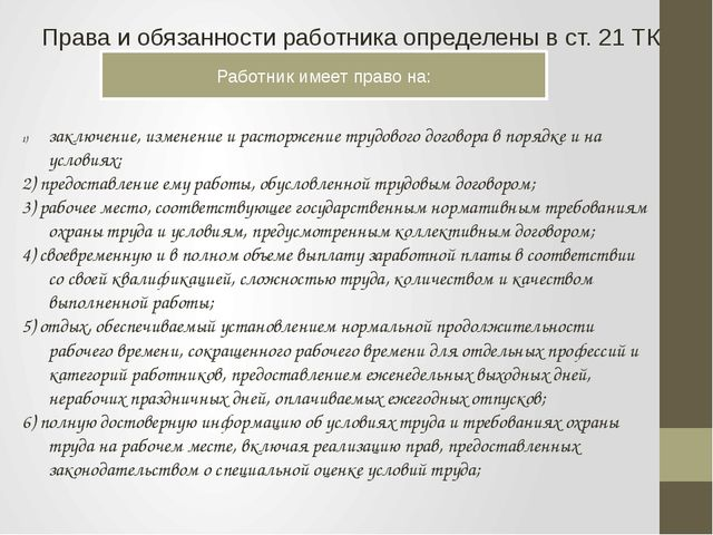 Права и обязанности работника определены в ст. 21 ТК РФ Работник имеет право...