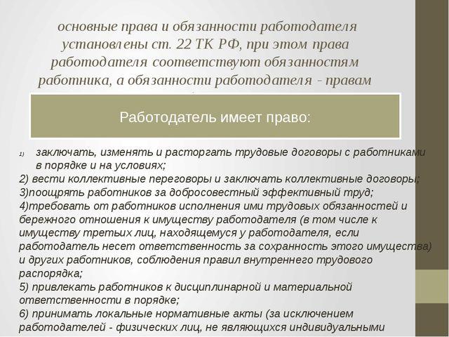 основные права и обязанности работодателя установлены ст. 22 ТК РФ, при этом...
