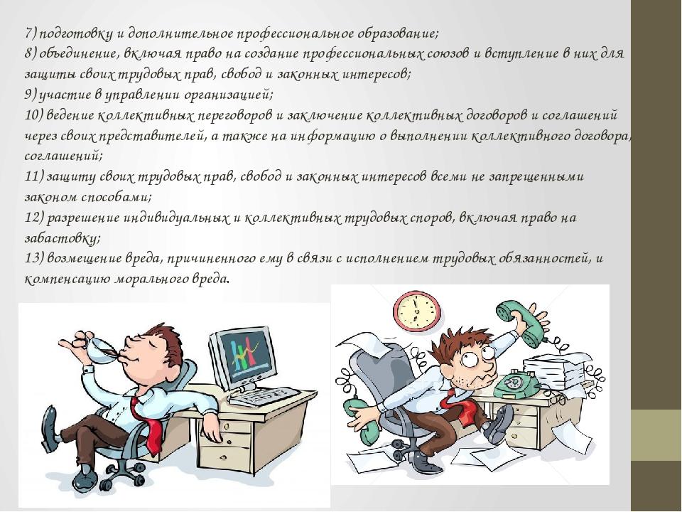7) подготовку и дополнительное профессиональное образование; 8) объединение,...