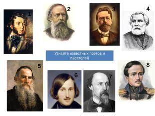 1 2 3 4 5 6 7 8 Узнайте известных поэтов и писателей