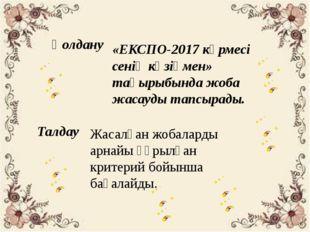 Қолдану Талдау «ЕКСПО-2017 көрмесі сенің көзіңмен» тақырыбында жоба жасауды