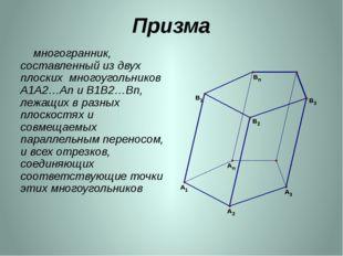 Призма многогранник, составленный из двух плоских многоугольников A1A2…An и B