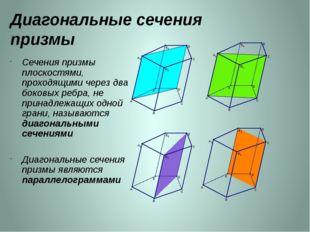 Диагональные сечения призмы Сечения призмы плоскостями, проходящими через два