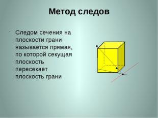 Метод следов Следом сечения на плоскости грани называется прямая, по которой
