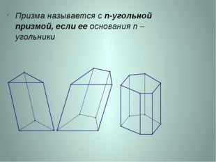Призма называется с n-угольной призмой, если ее основания n – угольники
