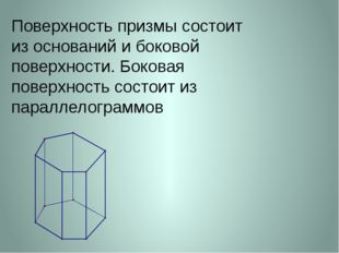 Поверхность призмы состоит из оснований и боковой поверхности. Боковая поверх