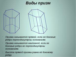 Призма называется прямой, если ее боковые ребра перпендикулярны основаниям. П