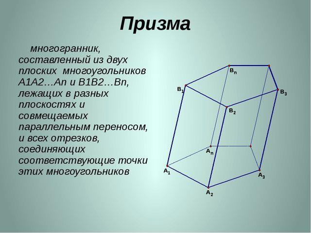 Призма многогранник, составленный из двух плоских многоугольников A1A2…An и B...