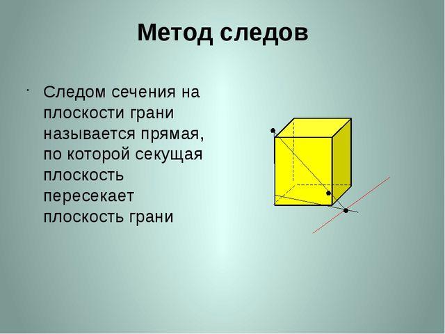 Метод следов Следом сечения на плоскости грани называется прямая, по которой...