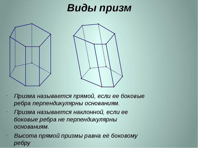 Призма называется прямой, если ее боковые ребра перпендикулярны основаниям. П...