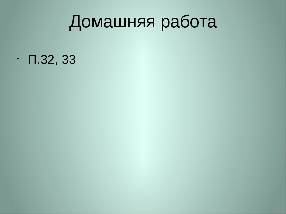 Домашняя работа П.32, 33