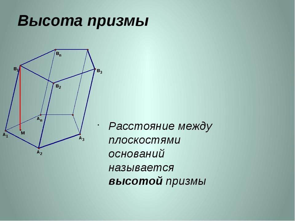 Расстояние между плоскостями оснований называется высотой призмы Высота призмы
