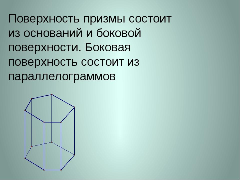 Поверхность призмы состоит из оснований и боковой поверхности. Боковая поверх...