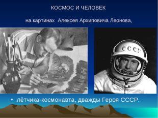 КОСМОС И ЧЕЛОВЕК на картинах Алексея Архиповича Леонова, лётчика-космонавта,
