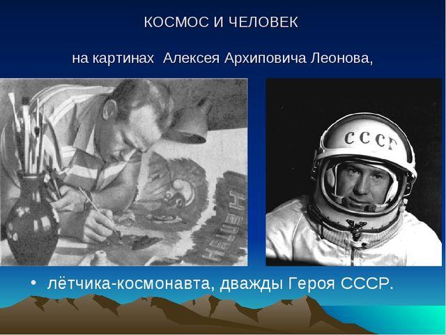 КОСМОС И ЧЕЛОВЕК на картинах Алексея Архиповича Леонова, лётчика-космонавта,...