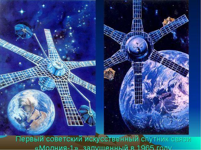 Первый советский искусственный спутник связи «Молния-1», запущенный в 1965 году