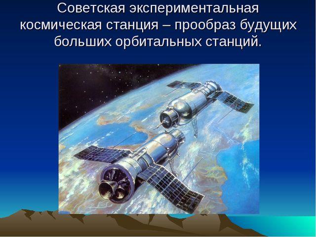 Советская экспериментальная космическая станция – прообраз будущих больших ор...