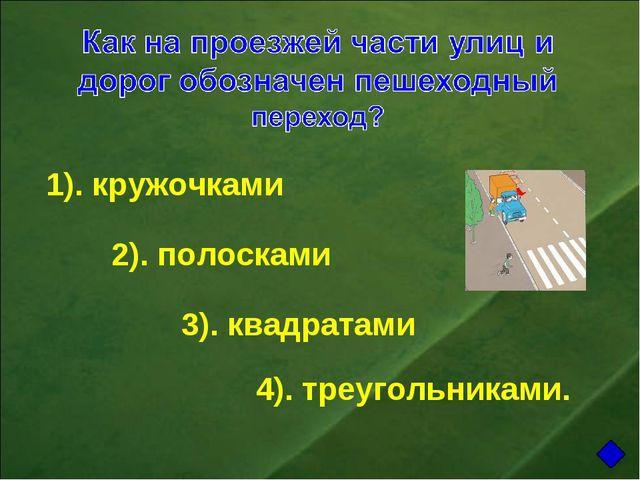 1). кружочками 2). полосками 3). квадратами 4). треугольниками.