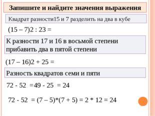 К разности 17 и 16 в восьмой степени прибавить два в пятой степени Разность к