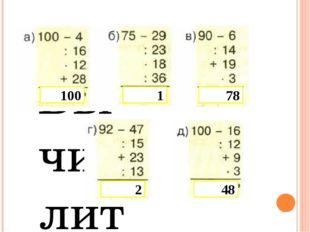 Вычислите:  78 1 100 2 48