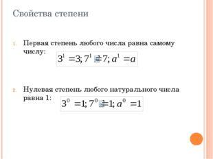 Свойства степени Первая степень любого числа равна самому числу: Нулевая степ