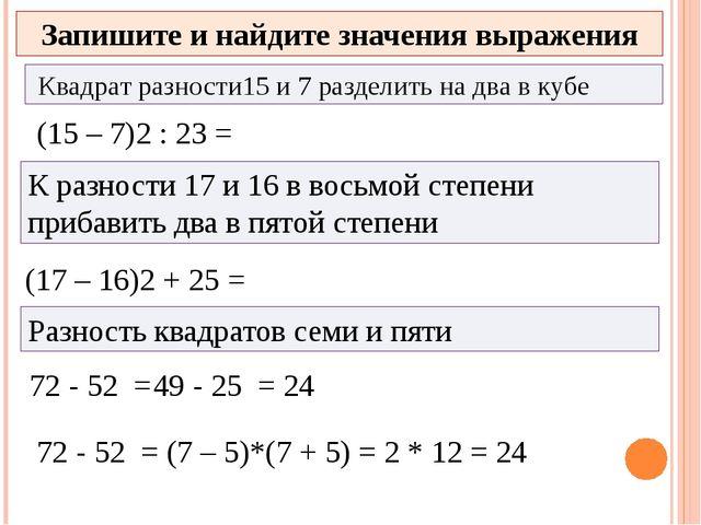 К разности 17 и 16 в восьмой степени прибавить два в пятой степени Разность к...