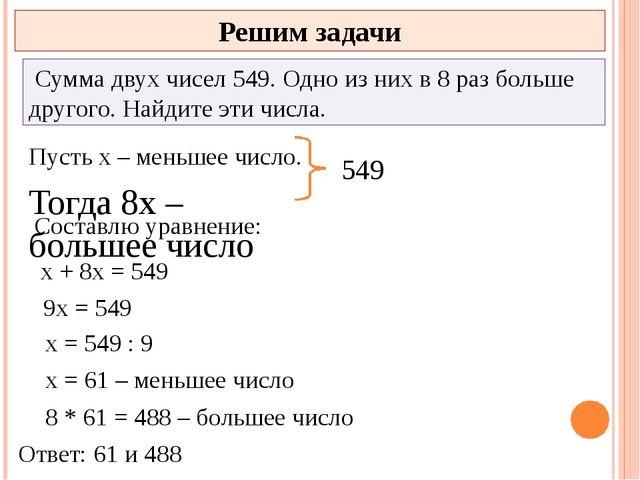 Решим задачи Сумма двух чисел 549. Одно из них в 8 раз больше другого. Найди...