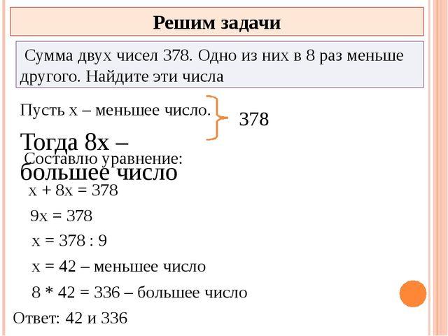 Решим задачи Сумма двух чисел 378. Одно из них в 8 раз меньше другого. Найди...