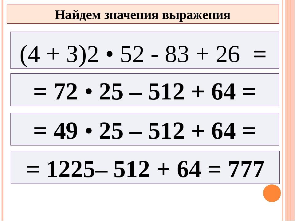 = 72 • 25 – 512 + 64 = = 49 • 25 – 512 + 64 = Найдем значения выражения (4 +...