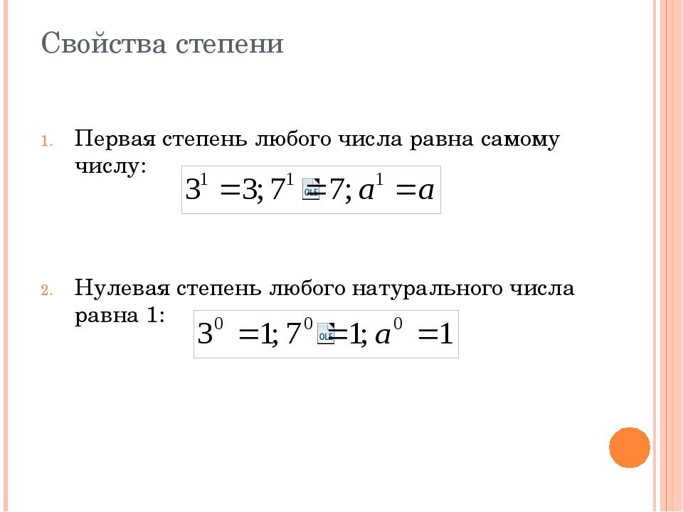 Свойства степени Первая степень любого числа равна самому числу: Нулевая степ...