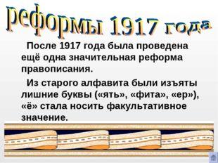 После 1917 года была проведена ещё одна значительная реформа правописания. И