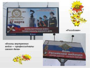 «Воины внутренних войск— профессиАналы своего дела» «Росийская»