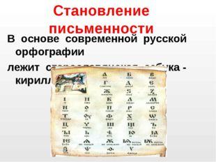 Становление письменности В основе современной русской орфографии лежит старос