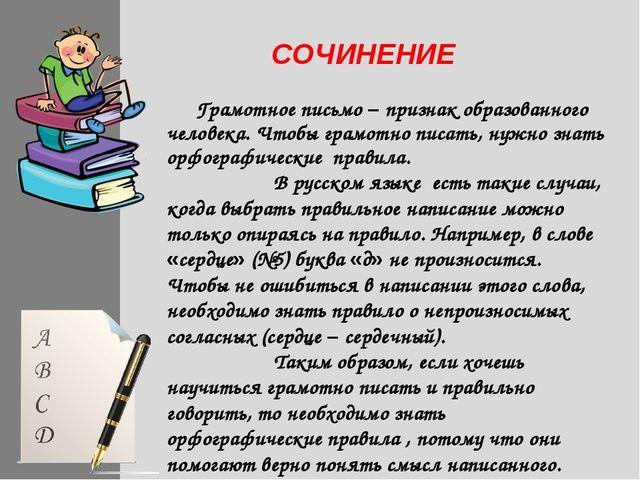 СОЧИНЕНИЕ Грамотное письмо – признак образованного человека. Чтобы грамотно п...