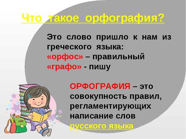 Что такое орфография? Это слово пришло к нам из греческого языка: «орфос» – п...