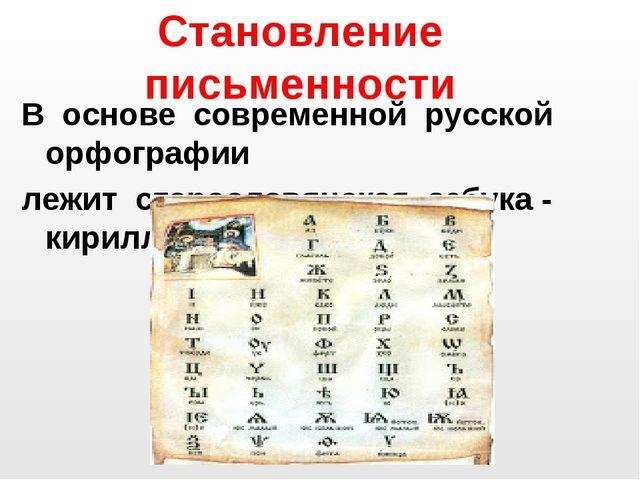 Становление письменности В основе современной русской орфографии лежит старос...