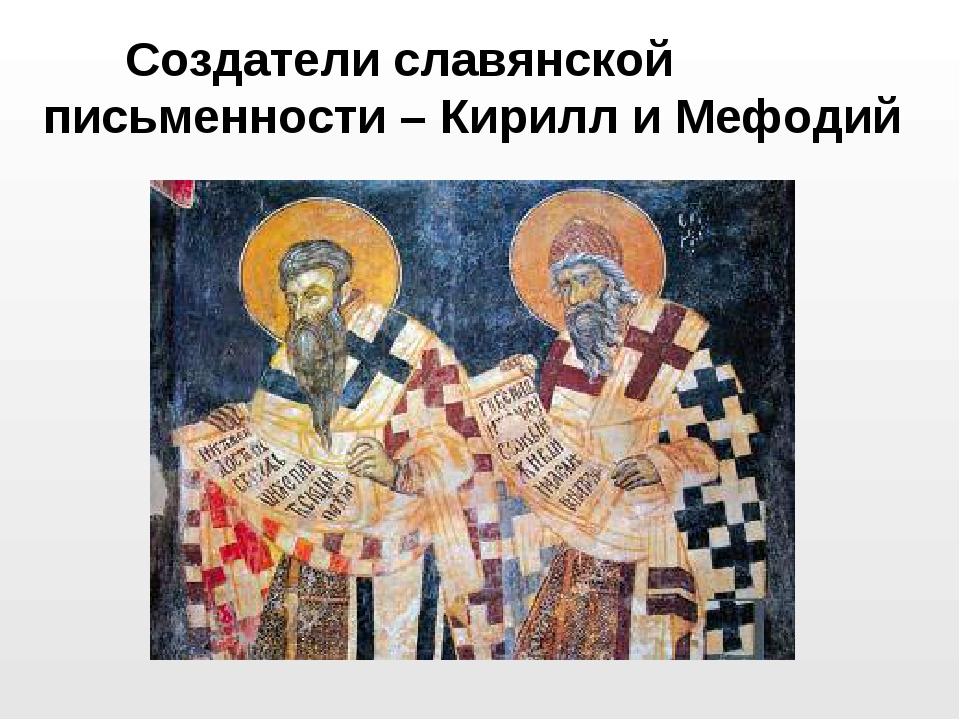 Создатели славянской письменности – Кирилл и Мефодий