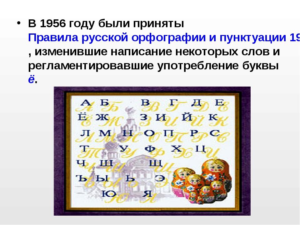 В 1956 году были приняты Правила русской орфографии и пунктуации 1956 года, и...