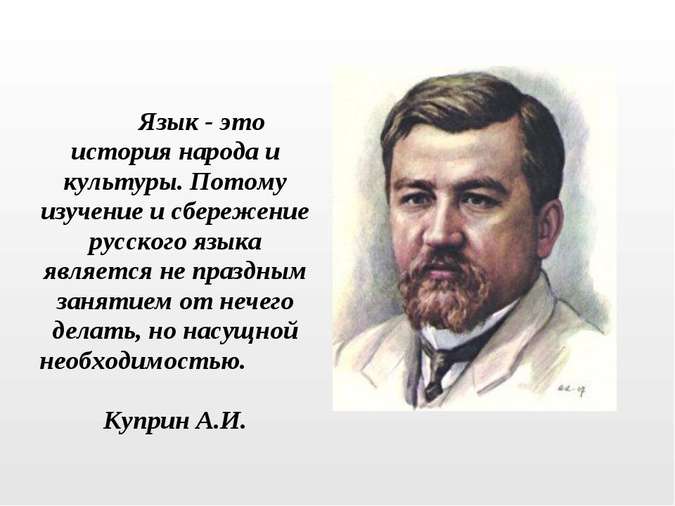 Язык - это история народа и культуры. Потому изучение и сбережение русского...